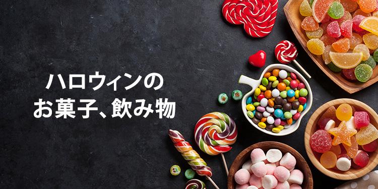 ハロウィンのお菓子・飲み物