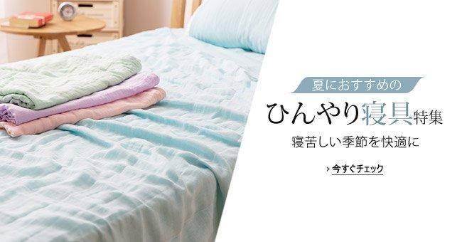 夏におすすめのひんやり寝具特集