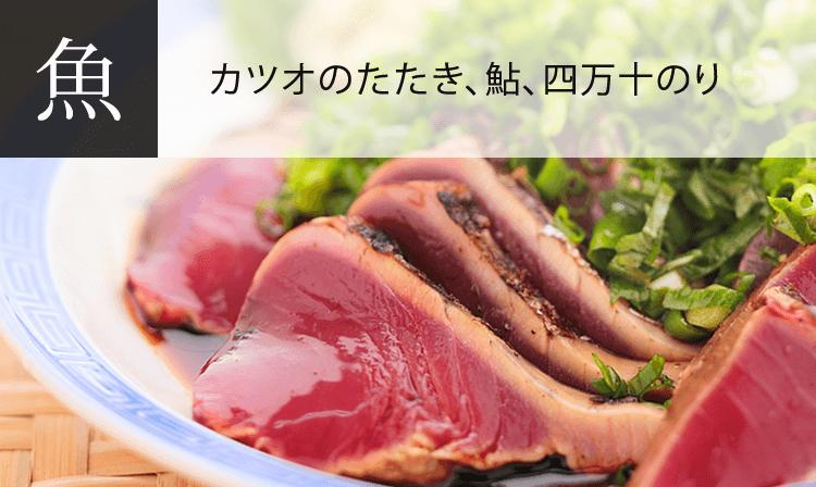 高知県フェア:魚介類・水産加工品
