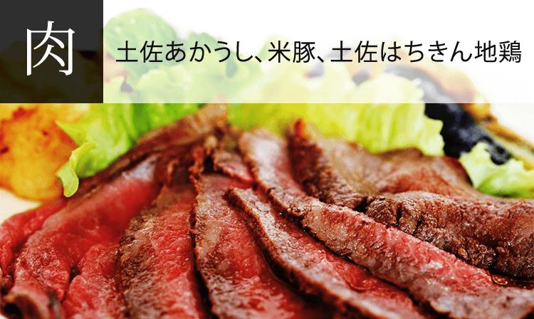 高知県フェア:肉・肉加工品
