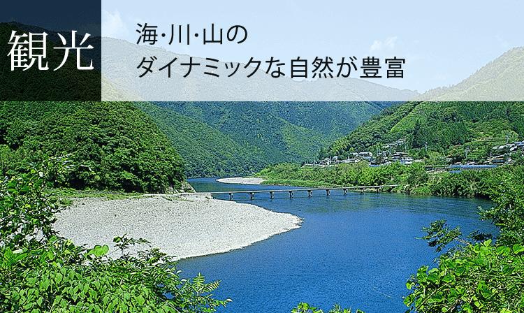 高知県の観光
