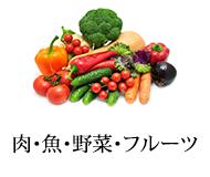 肉 魚 野菜 フルーツ