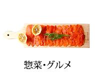 惣菜・グルメ