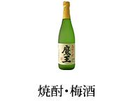焼酎・梅酒