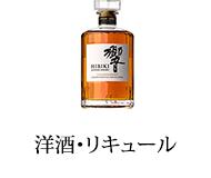 洋酒・リキュール