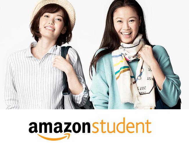 Amazon Studentを試す