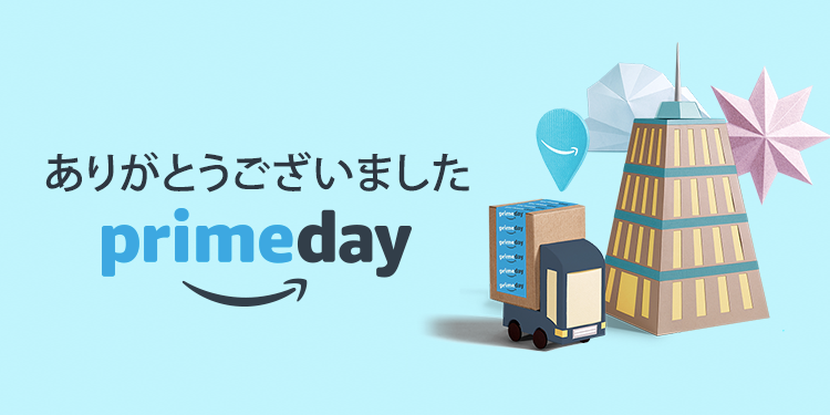 Prime Day ありがとうございました