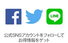 公式SNSアカウントをフォローしてお得情報をゲット