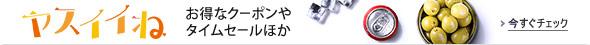 【ヤスイイね】食品・飲料・日用品がお買い得