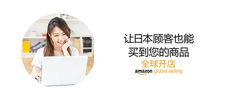 亚马逊日本全球销售