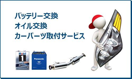 バッテリー交換/オイル交換/カーパーツ取付サービス
