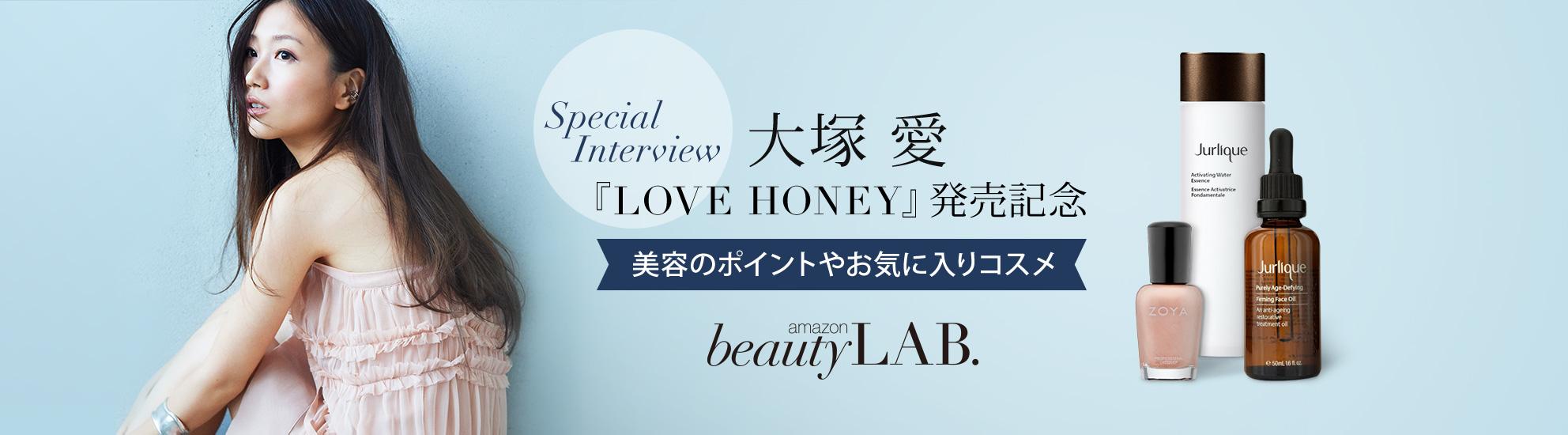 大塚 愛 美容・コスメについてのスペシャルインタビュー!