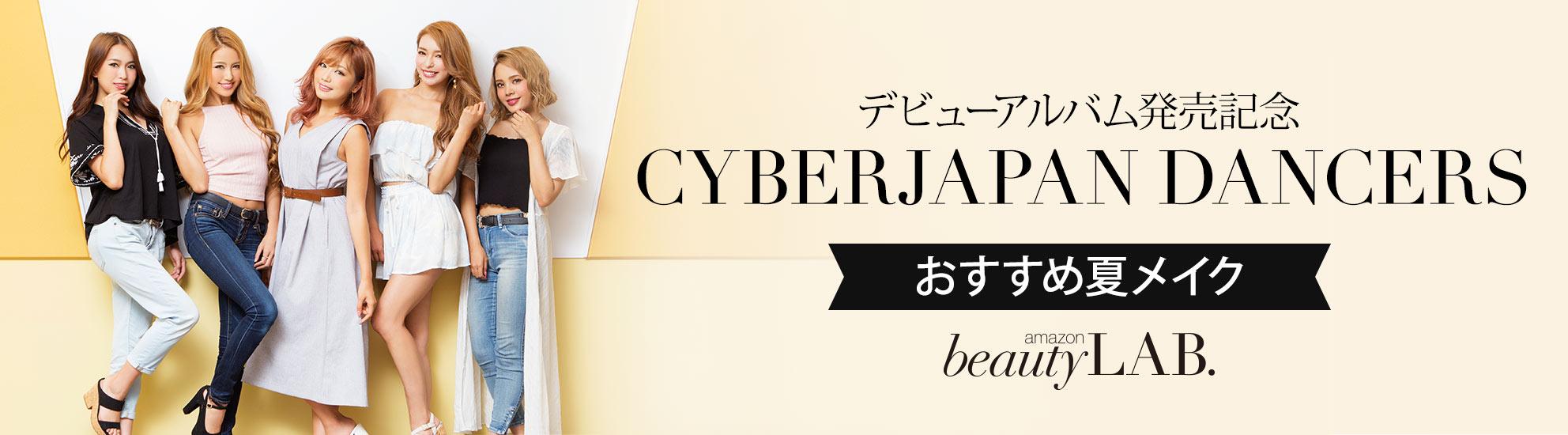 """CYBERJAPAN DANCERS""デビューアルバム発売決定記念"