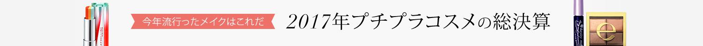 2017年プチプラコスメの総決算。今年流行ったメイクはこれだ。