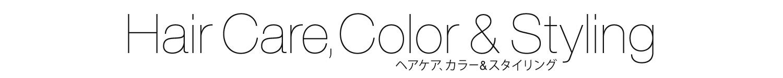ヘアケア、カラー&スタイリング