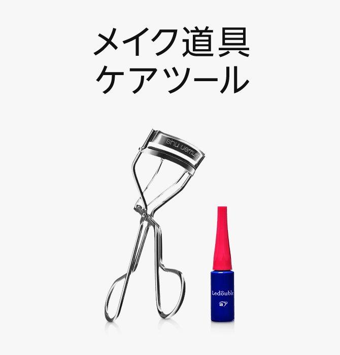 メイク道具・ケアツール