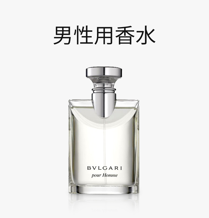 男性用香水
