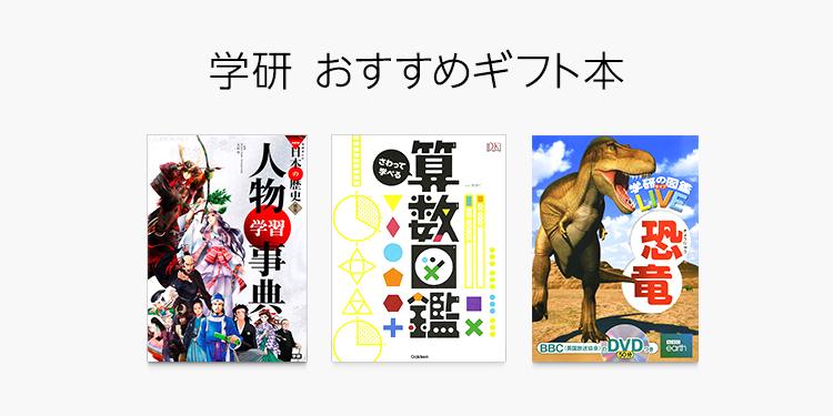 学研おすすめギフト本