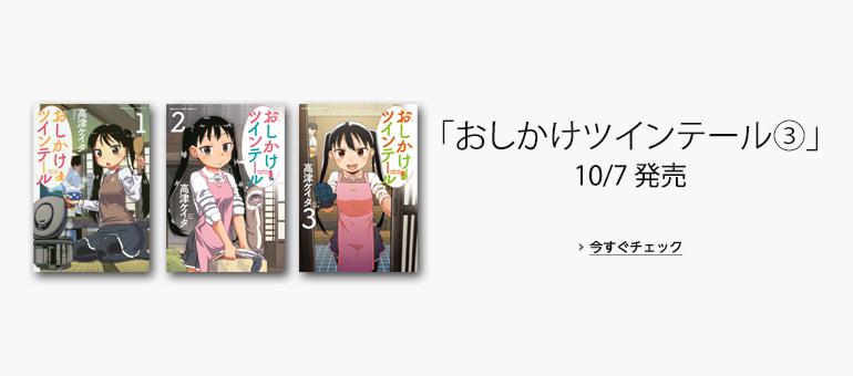 おしかけツインテール(3) 10/7発売