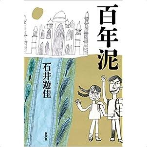 第158回 芥川賞受賞 『百年泥』  石井遊佳