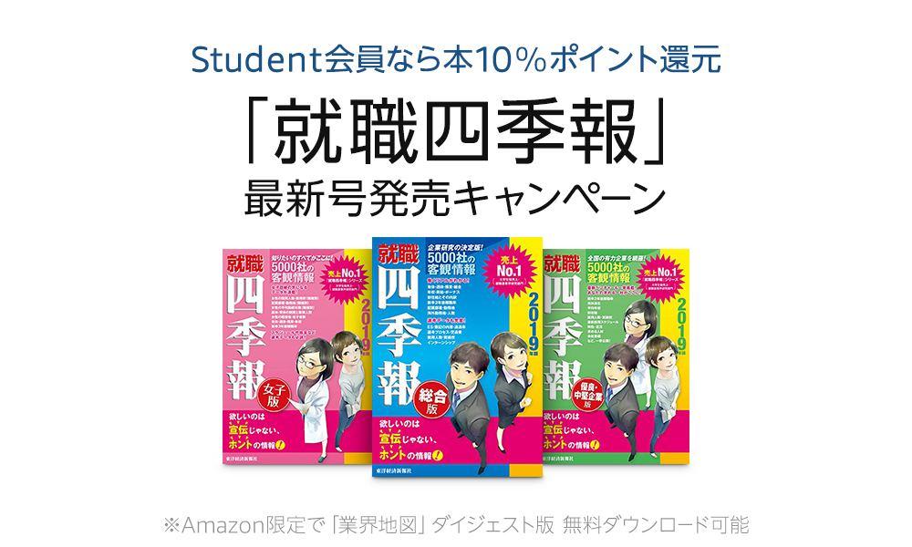就活四季報発売キャンペーン
