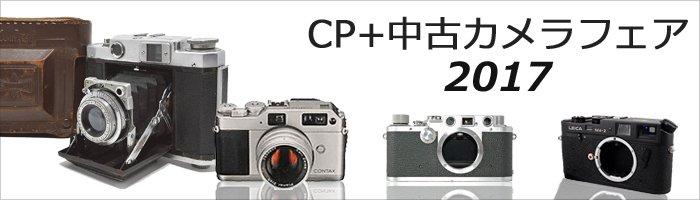CP+中古カメラフェア2017