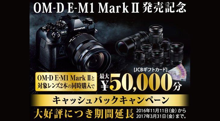 オリンパス「OM-D E-M1 Mark II」