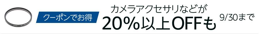 【20%以上OFF】カメラストアクーポン祭り クーポンでさらにお得