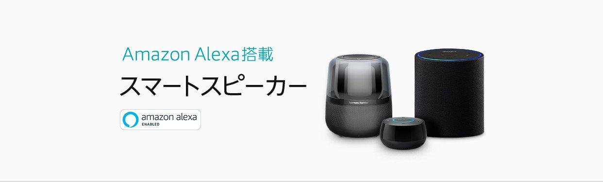 Amazon Alexa搭載 スマートスピーカー