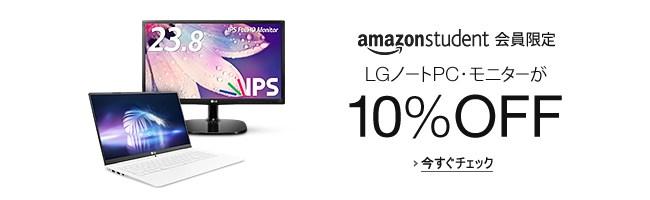 LGノートPCモニターが10%OFF