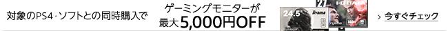 対象のPS4本体・ソフトとゲーミングモニターの同時購入でモニターが最大5,000円