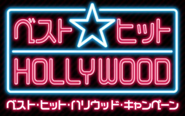 ベスト・ヒット・ハリウッド・キャンペーン