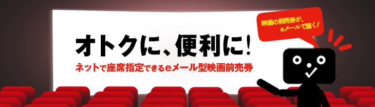 ムビチケはネットで座席指定できるeメール型映画前売券です