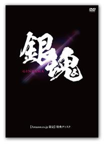 【Amazon.co.jp限定特典】オリジナル特典映像DVD 『銀魂』スペシャルインタビュー