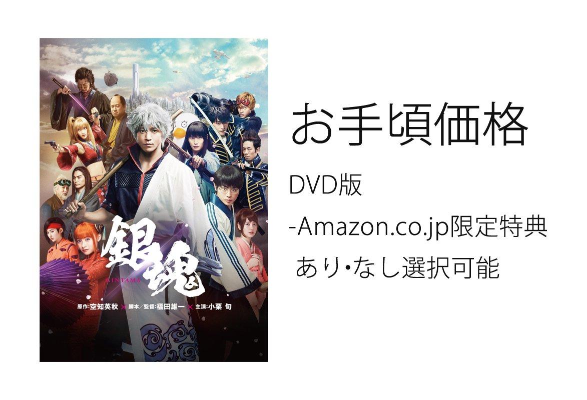 『銀魂』DVD