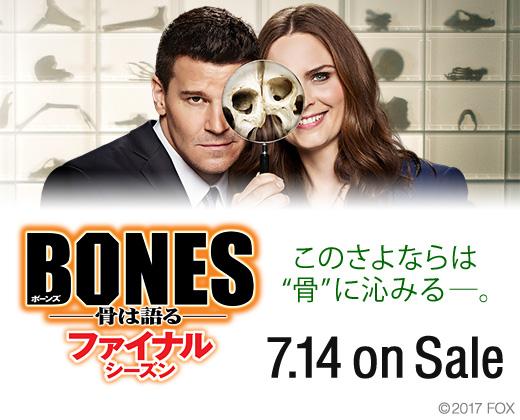 BONES ファイナルシーズン