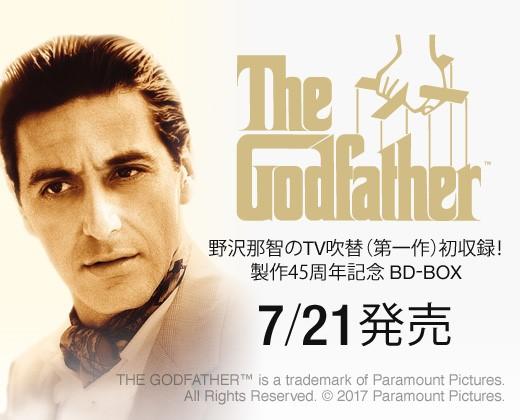 ゴッドファーザー45周年BOX