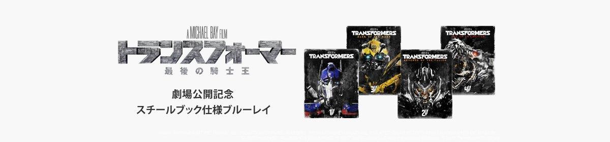 トランスフォーマー/過去作