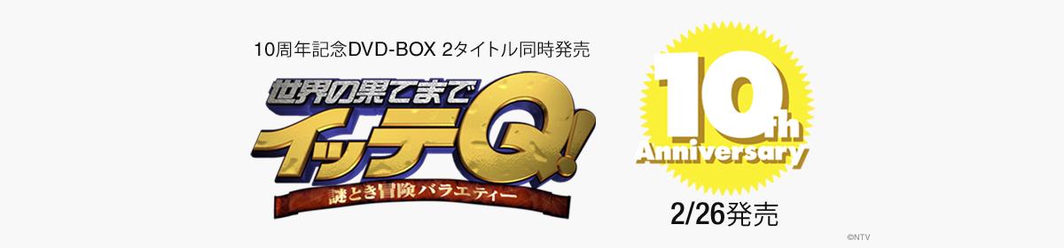 世界の果てまでイッテQ! 10周年記念 DVD BOX-BLUE/RED