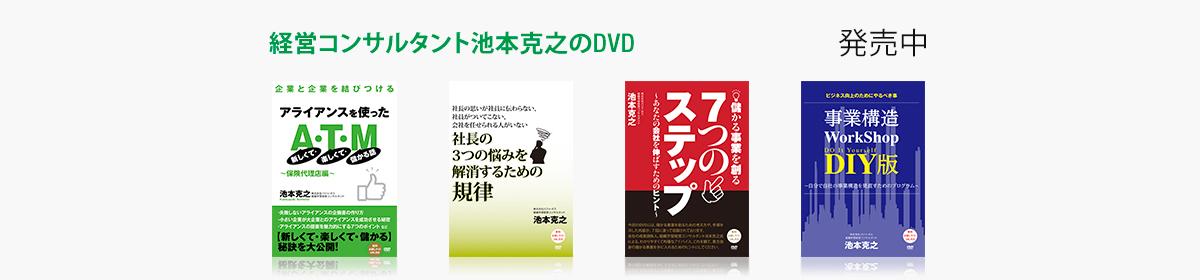 池本克之DVD