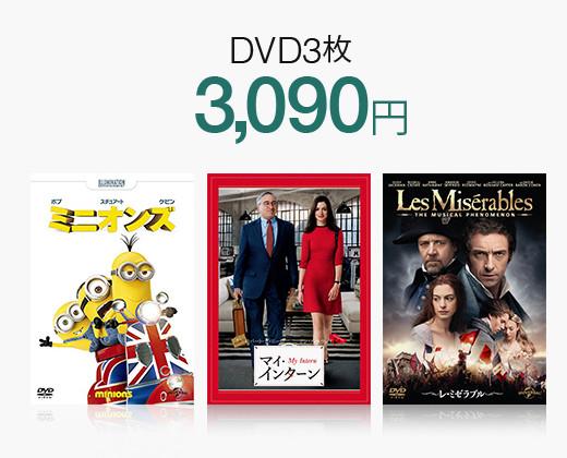 DVDどれでも3枚3,090円
