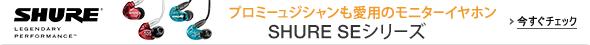 SHURE 高遮音性イヤホン SEシリーズ