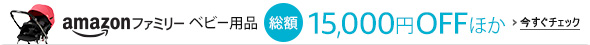 Amazonファミリー限定クーポン利用で総額15000円OFF