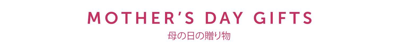 母の日の贈り物