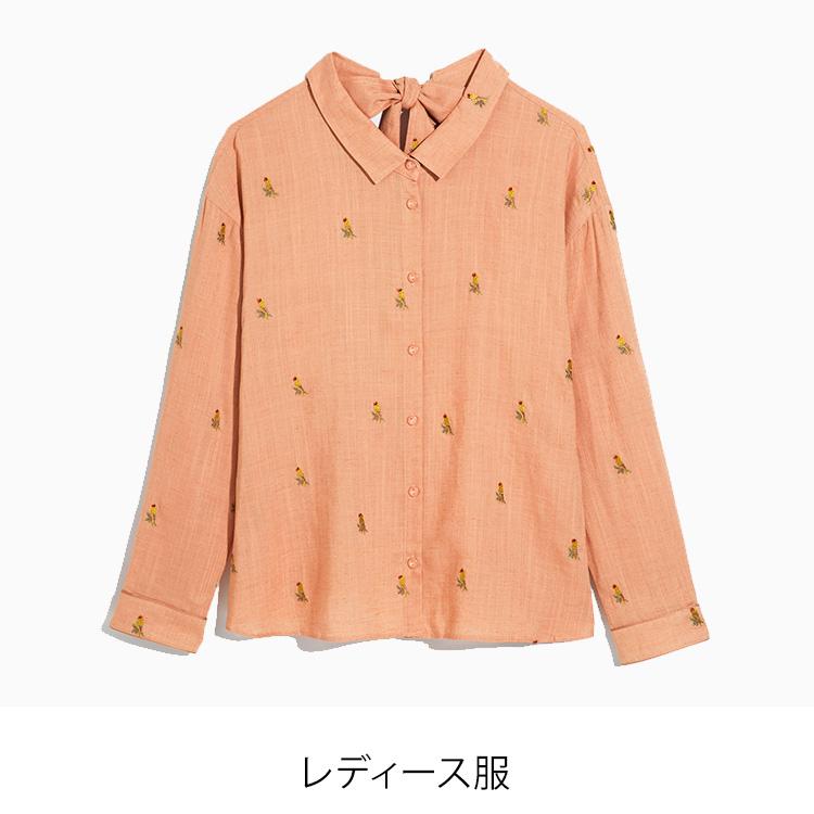 服&ファッション小物