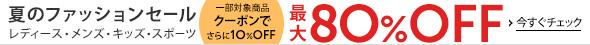 【【最大80%OFF】夏のファッションセール