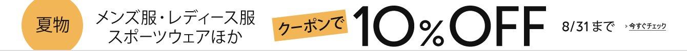 【夏物10%OFFクーポン】メンズ服・レディース服・スポーツウェアほか(8/31まで)