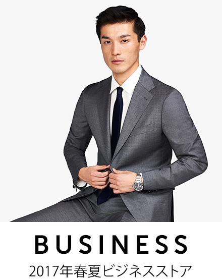 ビジネスストア
