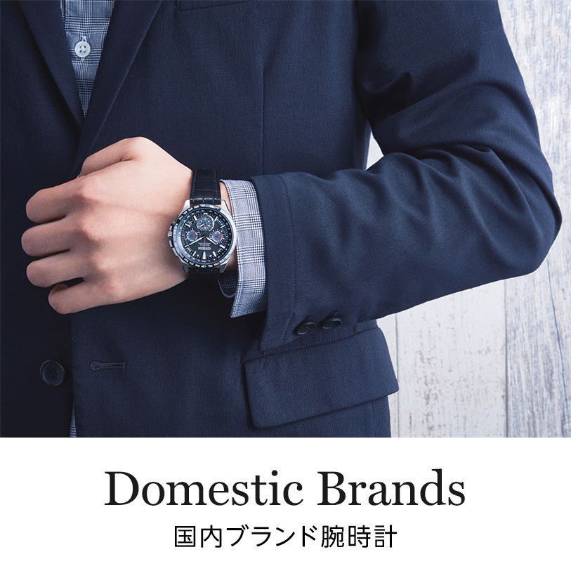 Domestic Watches