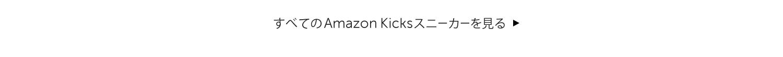 すべてのAmazonKicksスニーカーを見る